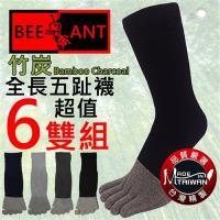 蜂蟻 竹炭全長五趾襪(6雙組#BA3323)