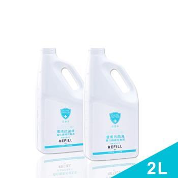 白因子 廣效性消毒抗菌液 2L(2瓶)