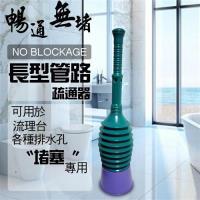 長型排水口疏通器 馬桶、水槽、浴缸、排水孔均適用