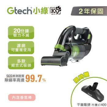 英國 Gtech小綠 Multi Plus K9 寵物版無線除蹣吸塵器