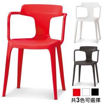 【椅吧】現代時尚繽紛造型餐椅(三色可選)