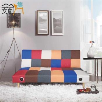 【文創集】杜拉 時尚藍芽音樂播放沙發/沙發床(展開式變化設計+三色可選)