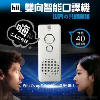 【Hii】日本AI雙向即時口譯機/翻譯機(公司貨)