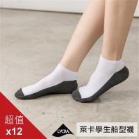 【PEILOU】貝柔萊卡細針編織學生襪(船型襪/短襪)(12入組)