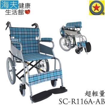 海夫 輪昇 可折背 超輕量 輪椅SC-R116A-AB