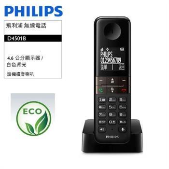 PHILIPS 飛利浦中文顯示數位無線電話 D4501/D4501B