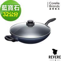 美國康寧Revere Sapphire藍寶石中華炒鍋32cm