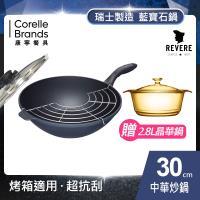 美國康寧Revere Sapphire藍寶石中華炒鍋30cm