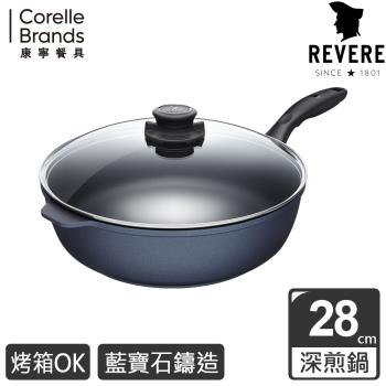 美國康寧Revere Sapphire 28cm藍寶石深煎鍋
