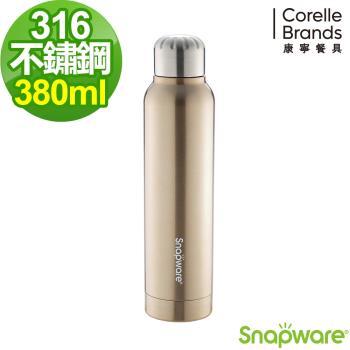 康寧Snapware 316不鏽鋼超真空保溫萊德瓶380ml-金