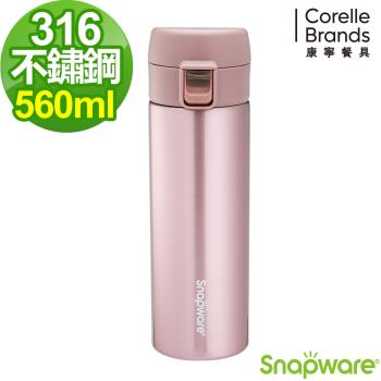 康寧Snapware 316不鏽鋼超真空彈跳保溫瓶560ml-粉