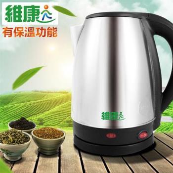 維康 1.8L不鏽鋼保溫電茶壺 WK-1870