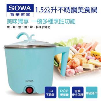 SOWA首華 1.5L防燙不鏽鋼美食鍋SPK-KYR1505M