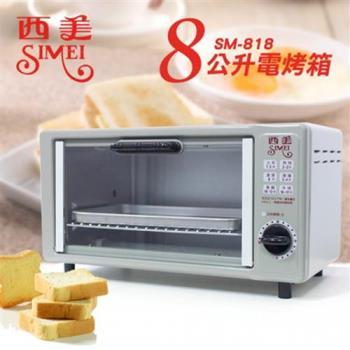 西美牌 8公升電烤箱 SM818