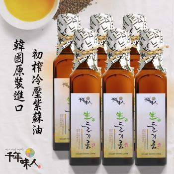 韓國千年味人 初榨冷壓紫蘇油250毫升6瓶