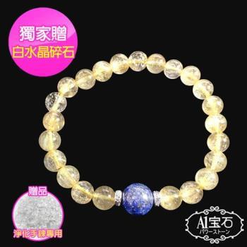 開運青金石鈦晶晶鑽圓珠手鍊手環-天然能量招財旺事業貴人運(贈白水晶)  A1寶石