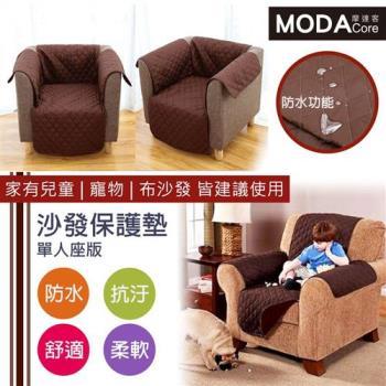 摩達客-寵物用防水防髒沙發墊(單人座/深咖啡色)保護墊(雙面可用) (預購)