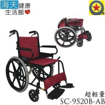 海夫 輪昇 超輕量 通用型 輪椅SC-9520B-AB