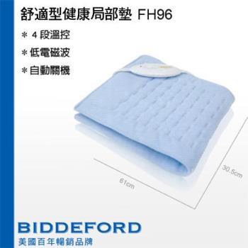 BIDDEFORD 舒適型動力式熱敷墊 FH-96