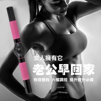 BIKEONE FIT-29 豐胸棒 手臂塑胸神器