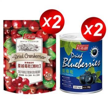 紅布朗 藍莓乾 2入(150g/罐)+蔓越莓乾顆粒 2入(200g/袋)