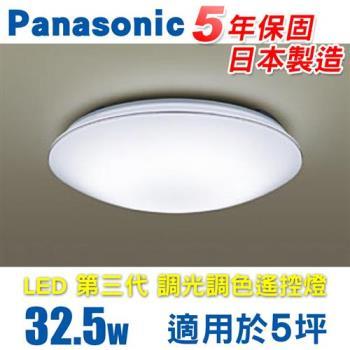 Panasonic 國際牌 LED (第三代) 調光調色遙控燈 HH-LAZ3036209 (全白燈罩+銀色線框) 32.5W 110V