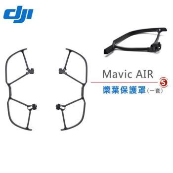 Mavic Air 槳葉保護罩 (套) (p14) (公司貨)