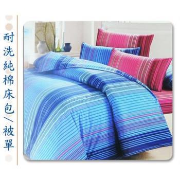 幸福角落純棉雙人加大床包 彩條雙人床包6尺