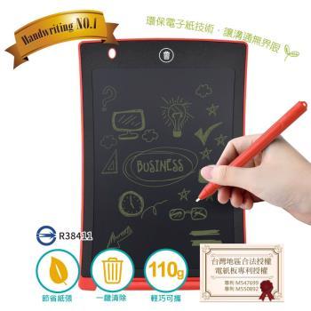 8.5吋液晶電子紙手寫板-熱情紅 (兒童繪畫、留言備忘、筆記本)
