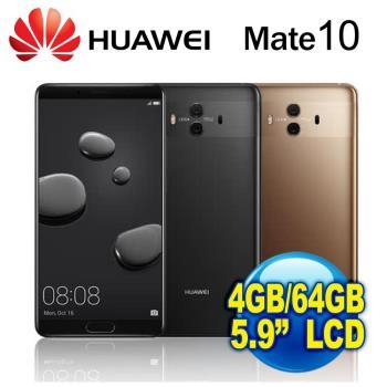 華為 HUAWEI Mate 10 5.9吋八核心智慧型手機 4G/64G版