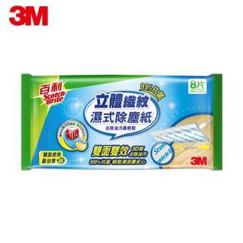 3M 百利立體織紋抗菌濕式除塵紙8張