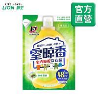 LION日本獅王 室晾香室內晾乾洗衣精補充包1.6kgx8(療癒森香)