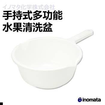 inomata 手持式多功能水果清洗盆