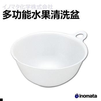inomata 多功能水果清洗盆