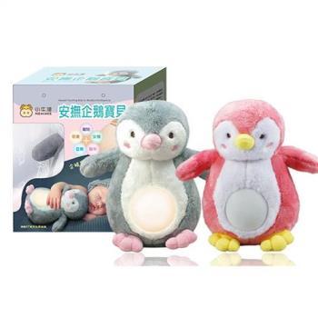 【牛津家族】安撫企鵝寶貝(灰/粉 二色可選) A171014/A171015