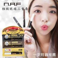 NAF極致眼線三重奏3入組