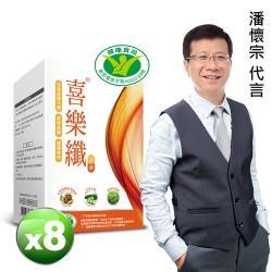 潘懷宗推薦 喜樂纖膠囊x8盒(30顆/盒)-網