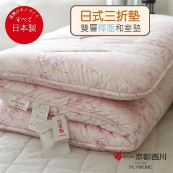 京都西川  日本製雙層釋壓和室墊-沐花_粉 (日本三折墊/加厚款/單人100X210CM)