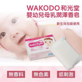 日本 和光堂 WAKODO 嬰幼兒母乳潤澤香皂 85g (3入一組)