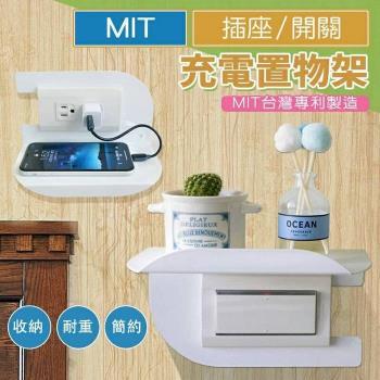 MIT插座充電置物架-超值款