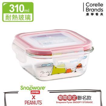 康寧密扣 Snoopy耐熱玻璃保鮮盒-方型310ml