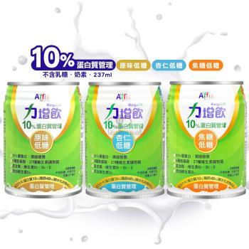 【Affix艾益生】力增飲10%蛋白質管理優纖飲品24罐/1箱  (焦糖 / 原味無糖 / 杏仁 任選)