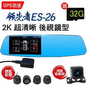 領先者 ES-26 GPS測速胎壓監測 WDR 2K 雙鏡後視鏡型行車記錄器(胎壓偵測器選配)+送16G卡
