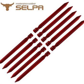 韓國SELPA 18cm鋁合金露營釘/營釘/帳篷釘10入組(五色任選)