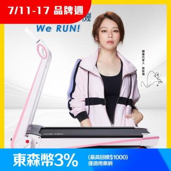 輝葉 Werun小智跑步機