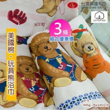 美國棉*玩具熊印花剪絨浴巾(3條 組合優惠價)   【台灣興隆毛巾製】柔軟親膚性佳