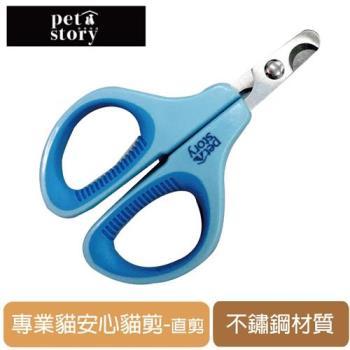 【寵物物語】寵物美容專用 貓用 專業指甲剪 直剪