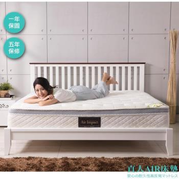 【日本直人木業】AIR床墊AP05 / 3.5 尺單人床墊 (柔軟透氣舒柔針織布/天然乳膠/高回彈獨立筒/4D網透氣邊帶)