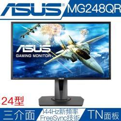 ASUS華碩螢幕 24型IPS電競電腦螢幕 MG248QR