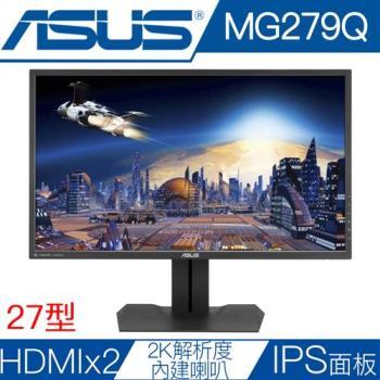 ASUS華碩 MG279Q 27型IPS面板2K解析度144Hz電競液晶螢幕